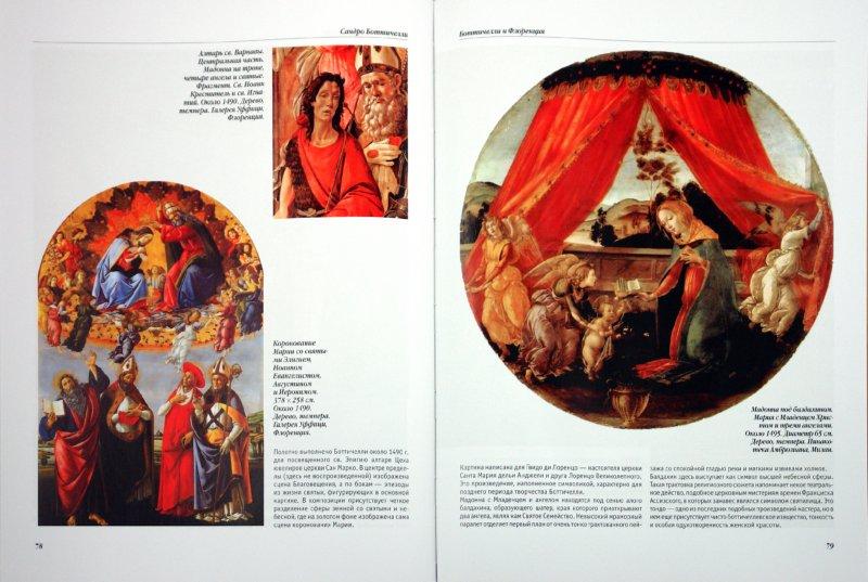 Иллюстрация 1 из 25 для Сандро Боттичелли - Владимир Жабцев | Лабиринт - книги. Источник: Лабиринт