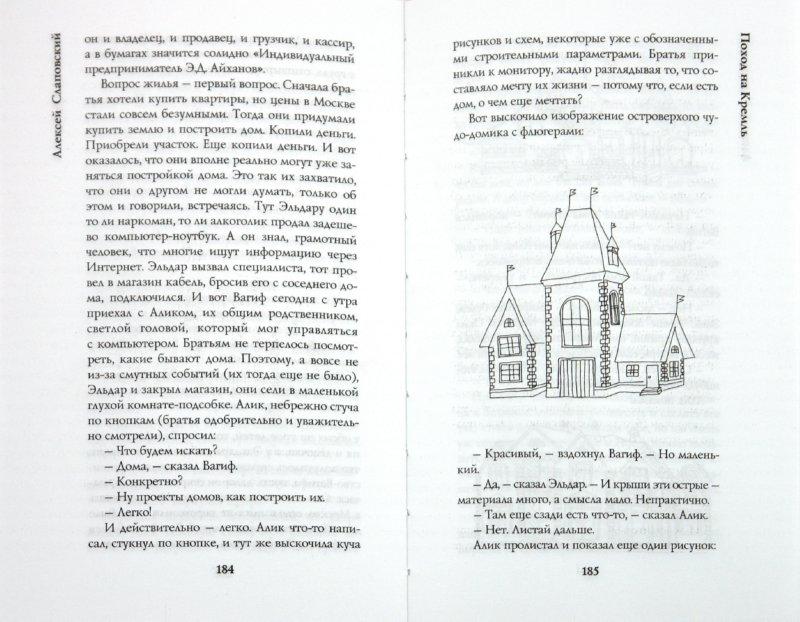 Иллюстрация 1 из 10 для Поход на Кремль. Поэма бунта - Алексей Слаповский | Лабиринт - книги. Источник: Лабиринт