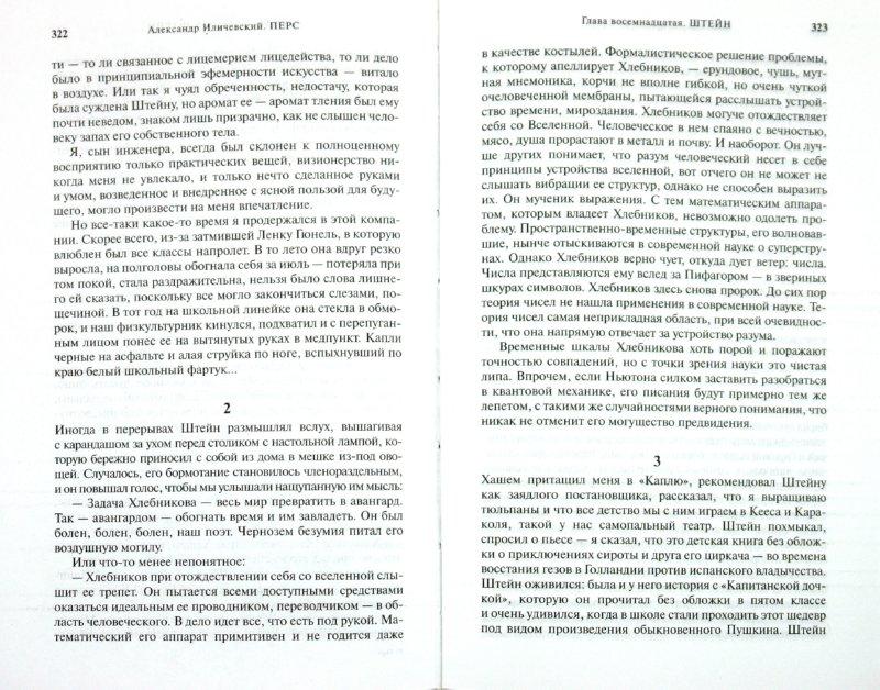 Иллюстрация 1 из 12 для Перс - Александр Иличевский | Лабиринт - книги. Источник: Лабиринт