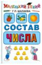 Шалаева Галина Петровна Состав числа