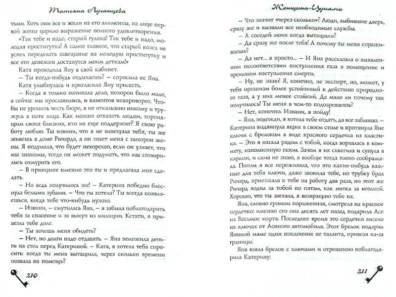 Иллюстрация 1 из 14 для Женщина-Цунами - Татьяна Луганцева | Лабиринт - книги. Источник: Лабиринт