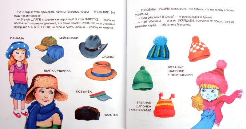 Иллюстрация 1 из 16 для Одежда, обувь и моль Мальвина - Татьяна Рик | Лабиринт - книги. Источник: Лабиринт