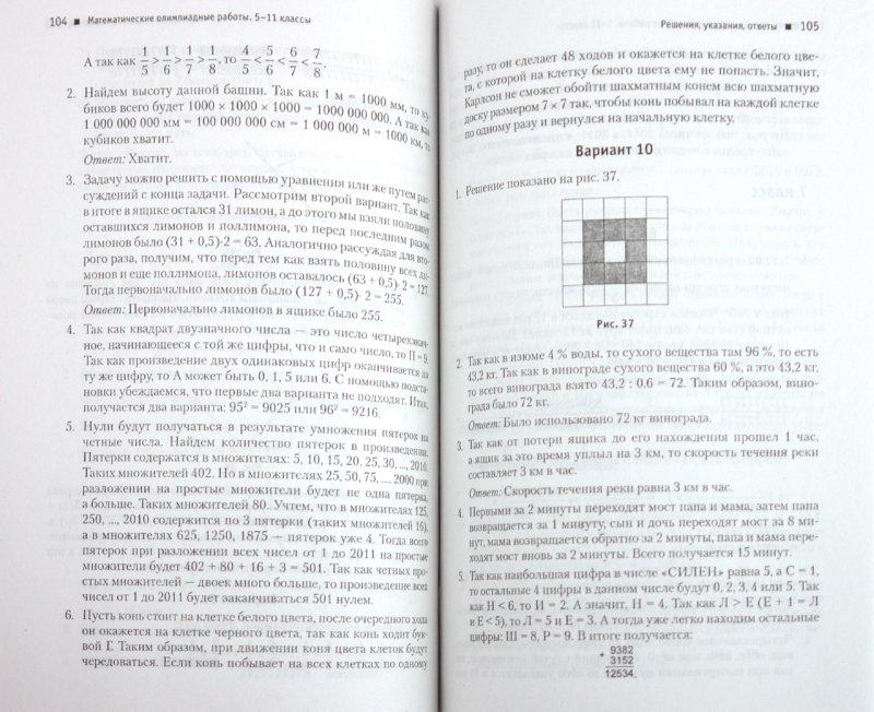 Иллюстрация 1 из 14 для Математические олимпиадные работы. 5-11 классы - Александр Фарков   Лабиринт - книги. Источник: Лабиринт