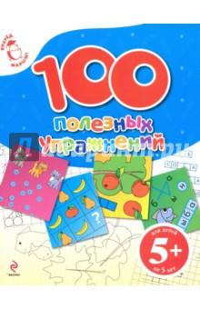 100 полезных упражнений. Для детей от 5 лет