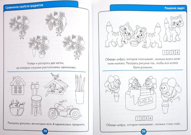 Иллюстрация 1 из 16 для 100 полезных упражнений. Для детей от 5 лет - Екатерина Голицына   Лабиринт - книги. Источник: Лабиринт