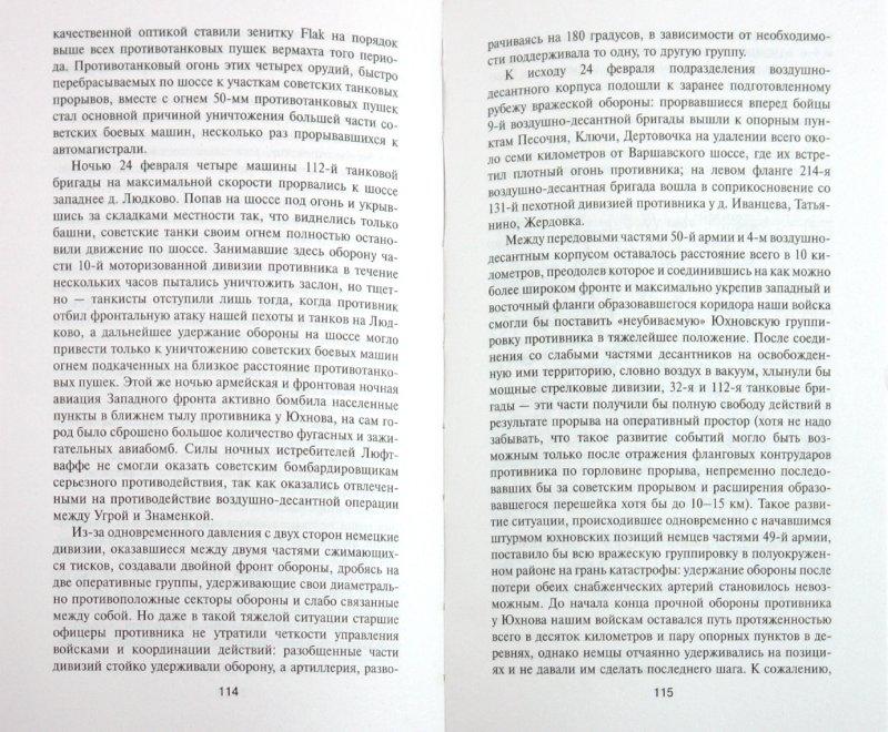 Иллюстрация 1 из 25 для Решающий момент Ржевской битвы - Северин, Ильюшечкин | Лабиринт - книги. Источник: Лабиринт