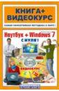 Никитин Николай Александрович, Маркович Максим Викторович, Дружинин Андрей Игоревич Ноутбук + Windows 7 с нуля! (+СD)