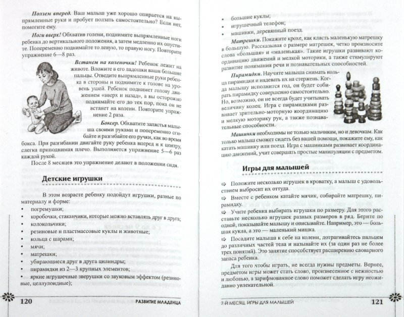 Иллюстрация 1 из 21 для Развитие ребенка и уход за ним от рождения до трех лет - Валерия Фадеева | Лабиринт - книги. Источник: Лабиринт