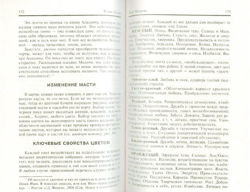 Иллюстрация 1 из 8 для Таро Медичи - Иван Огнев | Лабиринт - книги. Источник: Лабиринт