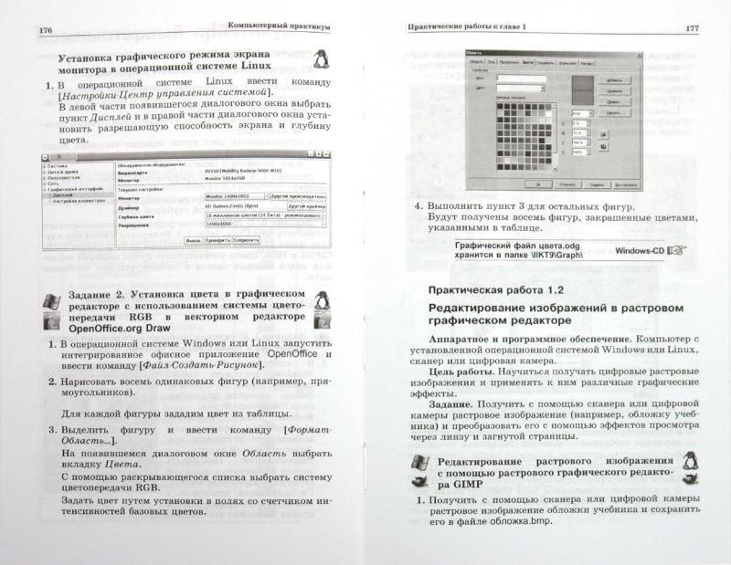 По практическая угринович гдз работа 9 класс информатике