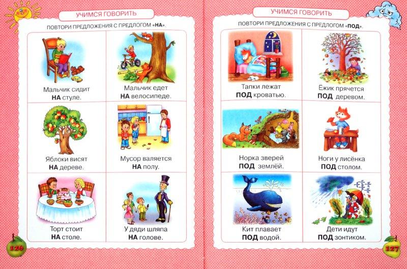 Иллюстрация 1 из 43 для Энциклопедия развития и обучения ребенка раннего возраста. От 6 месяцев до 3 лет - Олеся Жукова | Лабиринт - книги. Источник: Лабиринт