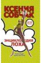 Собчак Ксения Энциклопедия лоха