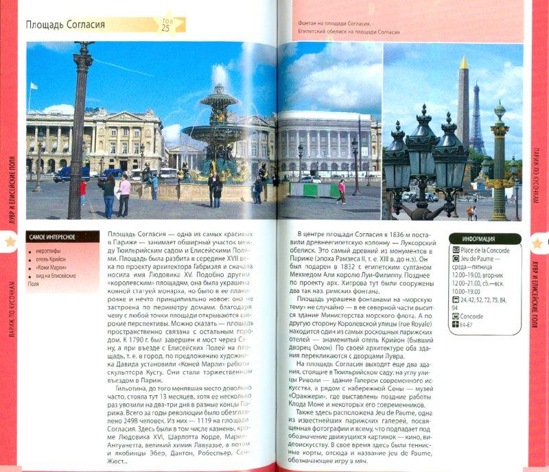 Иллюстрация 1 из 27 для Париж. Путеводитель (+ карта) - Ирина Лебедева   Лабиринт - книги. Источник: Лабиринт