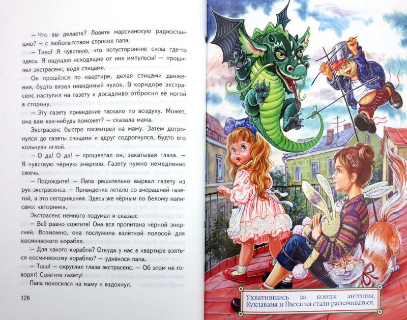 Иллюстрация 1 из 16 для Дракончик Пыхалка - Дмитрий Емец   Лабиринт - книги. Источник: Лабиринт