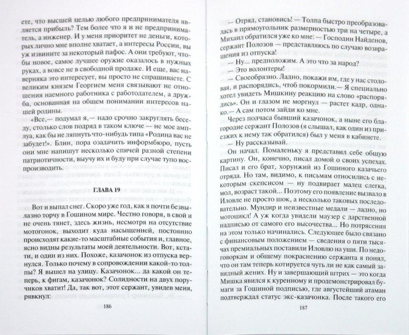 Иллюстрация 1 из 4 для Инженер его высочества - Андрей Величко | Лабиринт - книги. Источник: Лабиринт