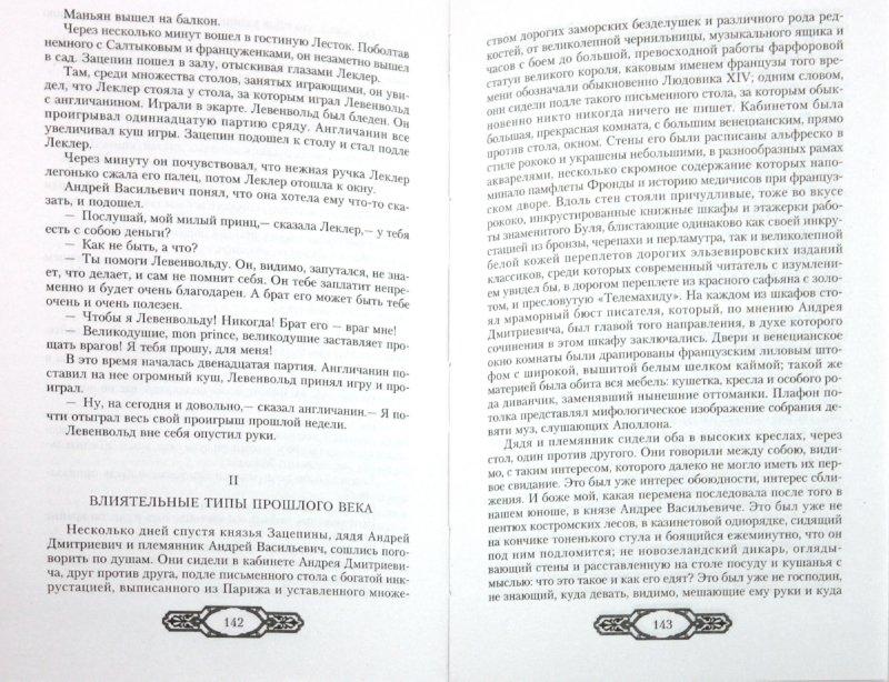 Иллюстрация 1 из 5 для Род князей Зацепиных. Том. Части 1,2. - А. Шардин | Лабиринт - книги. Источник: Лабиринт