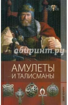 Амулеты и талисманы славянские обереги амулеты москва