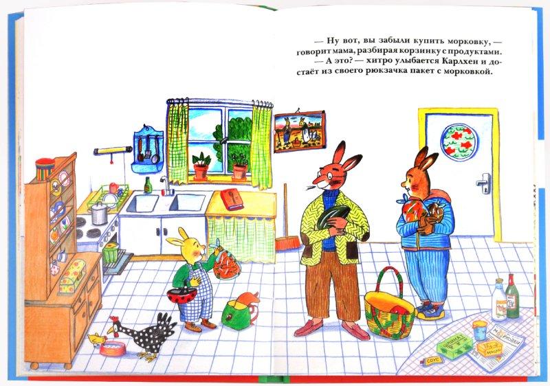 Иллюстрация 1 из 30 для Карлхен, папа, мама и бабушка Никкель - Ротраут Бернер   Лабиринт - книги. Источник: Лабиринт