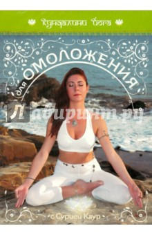 Кундалини йога. Йога для омоложения (DVD).