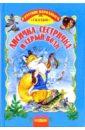 цены на Лисичка-сестричка и серый волк: Русские народные сказки  в интернет-магазинах