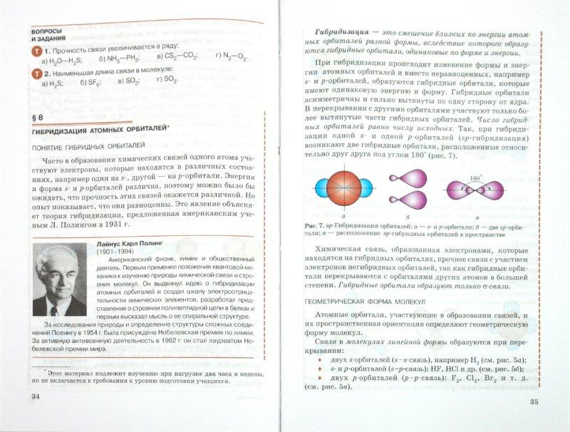 Уровень химии базовый 10 новошинская гдз по