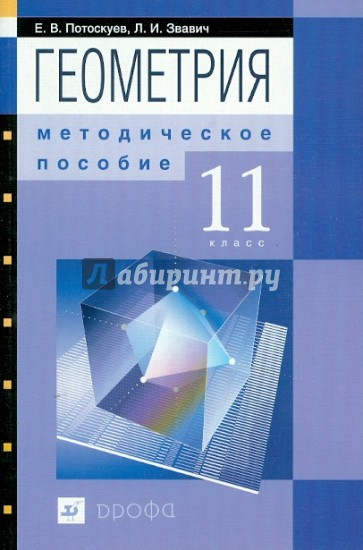 Задачник По Геометрии 11 Класс Потоскуев Скачать