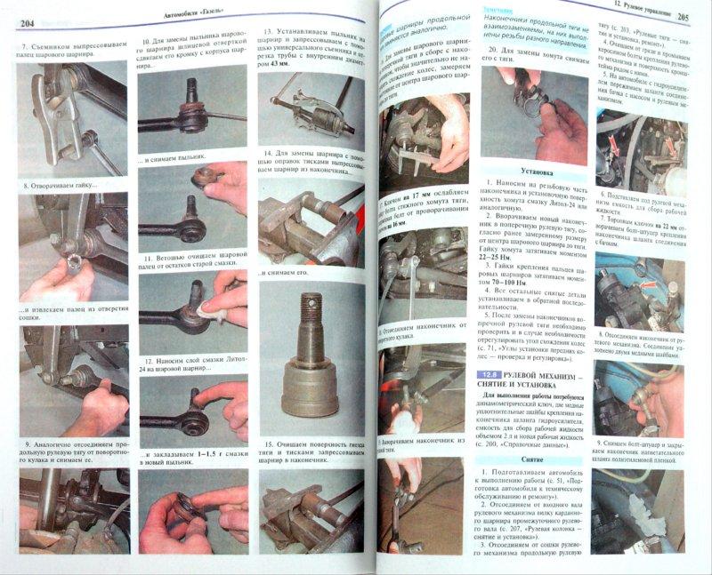 Иллюстрация 1 из 8 для Автомобиль Газель 2705, 3302 с двиг. УМЗ-4216, ЗМЗ-40524, Chrysler. Эксплуатация, обслуж., ремонт | Лабиринт - книги. Источник: Лабиринт