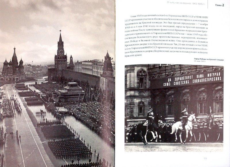 Иллюстрация 1 из 8 для Московский Кремль в годы Великой Отечественной войны - Муров, Девятов, Кайкова | Лабиринт - книги. Источник: Лабиринт