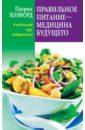 Обложка Правильное питание - медицина будущего