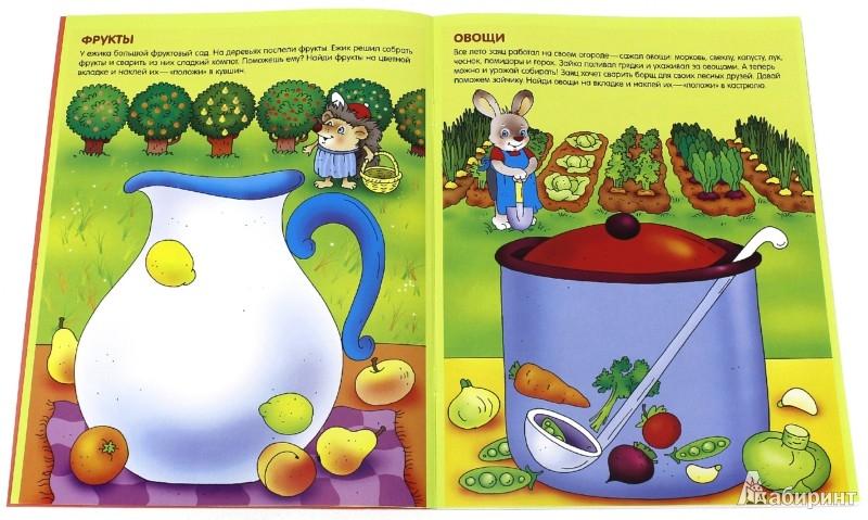 Иллюстрация 1 из 61 для Чудесные наклейки. Собери картинки - Дарья Колдина | Лабиринт - книги. Источник: Лабиринт