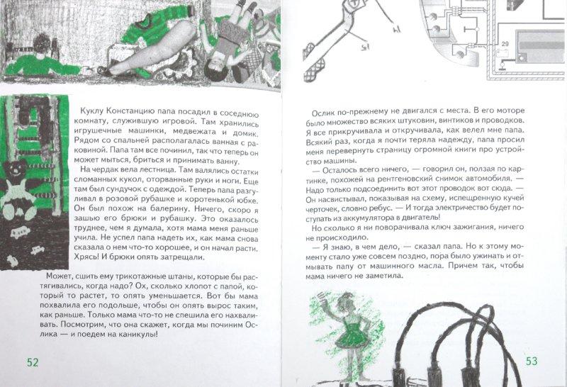 Иллюстрация 1 из 4 для Как папа стал маленьким - Свен Войе | Лабиринт - книги. Источник: Лабиринт