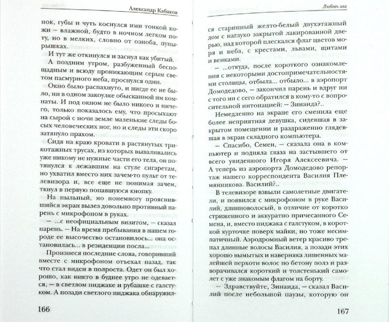 Иллюстрация 1 из 8 для Московские сказки - Александр Кабаков | Лабиринт - книги. Источник: Лабиринт