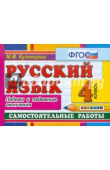 Русский язык: Самостоятельные работы. Падежи и падежные окончания. 4 класс. ФГОС