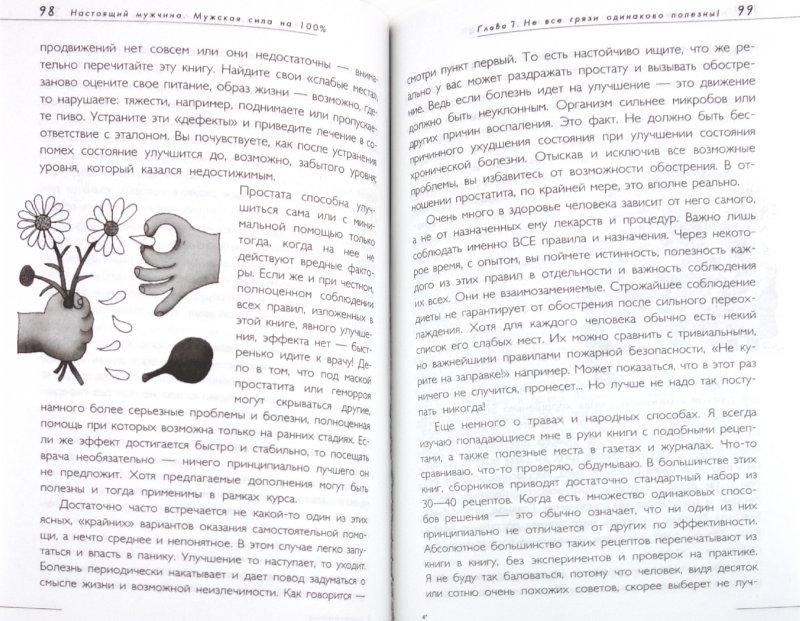 Иллюстрация 1 из 16 для Настоящий мужчина. Мужская сила на 100% - Борис Мостовский   Лабиринт - книги. Источник: Лабиринт
