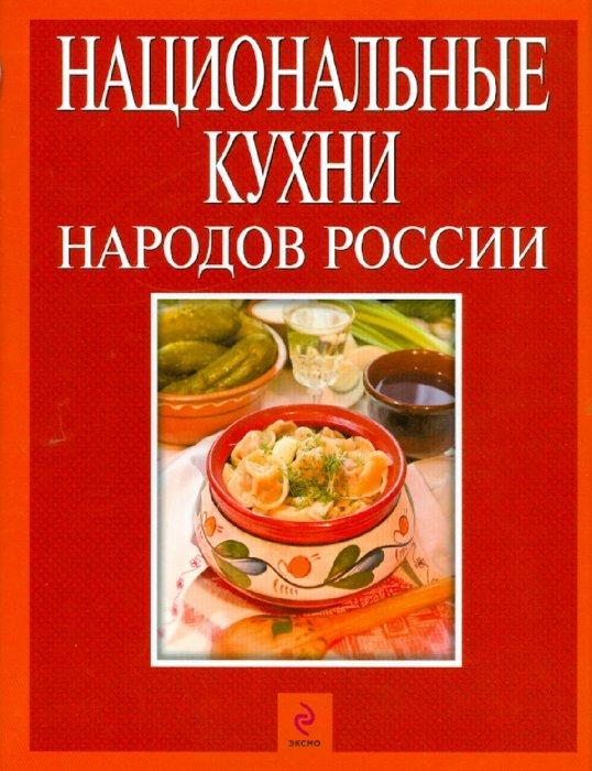 Иллюстрация 1 из 2 для Национальные кухни народов России | Лабиринт - книги. Источник: Лабиринт