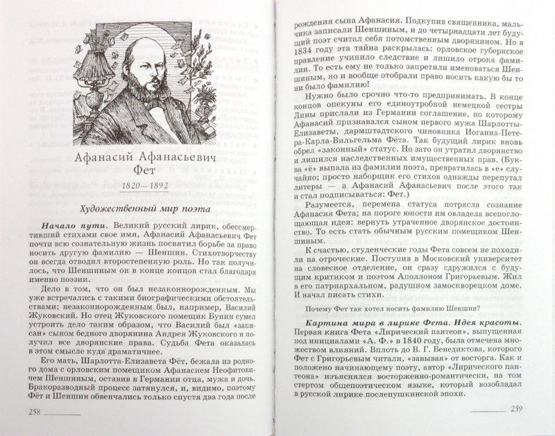 Архангельский гдз по литературе 10