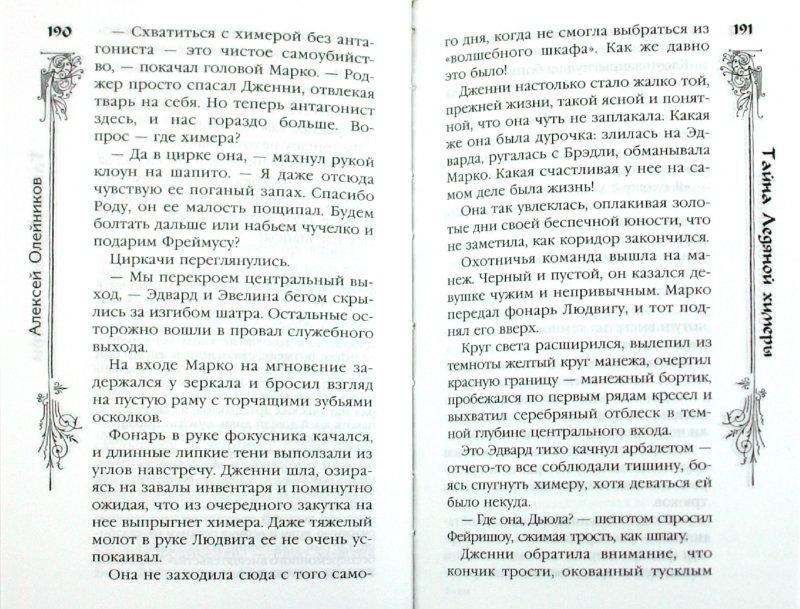 Иллюстрация 1 из 8 для Тайна Ледяной химеры - Алексей Олейников | Лабиринт - книги. Источник: Лабиринт