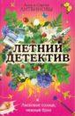 Литвинова Анна Витальевна, Литвинов Сергей Витальевич Ласковое солнце, нежный бриз