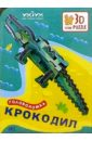 Обложка 087 Крокодил/3D puzzle