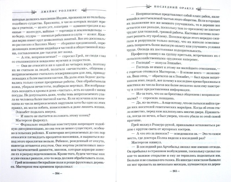 Иллюстрация 1 из 5 для Последний оракул - Джеймс Роллинс | Лабиринт - книги. Источник: Лабиринт