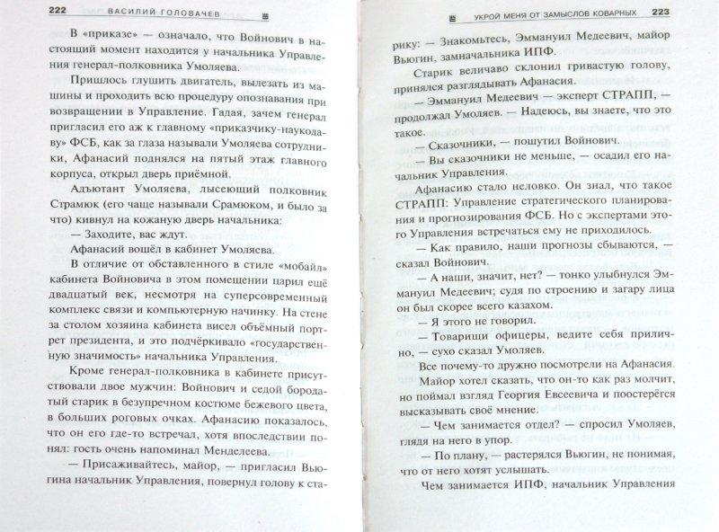 Иллюстрация 1 из 5 для Укрой меня от замыслов коварных - Василий Головачев | Лабиринт - книги. Источник: Лабиринт