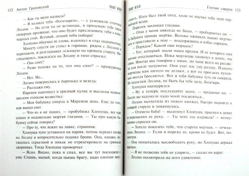 Иллюстрация 1 из 20 для Гончие смерти - Антон Грановский | Лабиринт - книги. Источник: Лабиринт