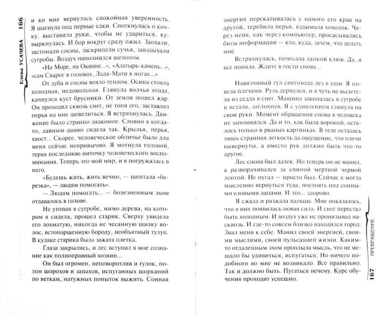 Иллюстрация 1 из 4 для Превращение - Елена Усачева   Лабиринт - книги. Источник: Лабиринт