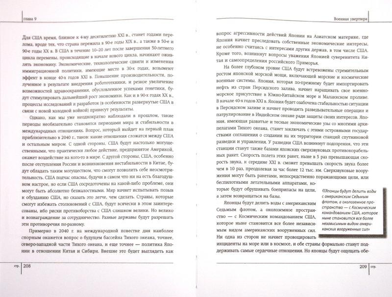 Иллюстрация 1 из 11 для Следующие 100 лет. Прогноз событий XXI века - Джордж Фридман | Лабиринт - книги. Источник: Лабиринт
