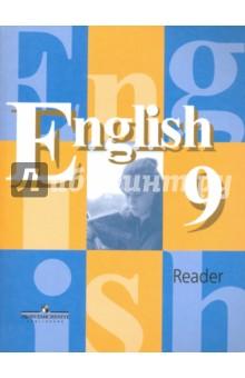 Английский язык. Книга для чтения. 9 класс. Пособие для учащихся
