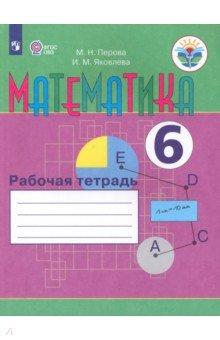 Математика. 6 класс. Рабочая тетрадь (VIII вид)