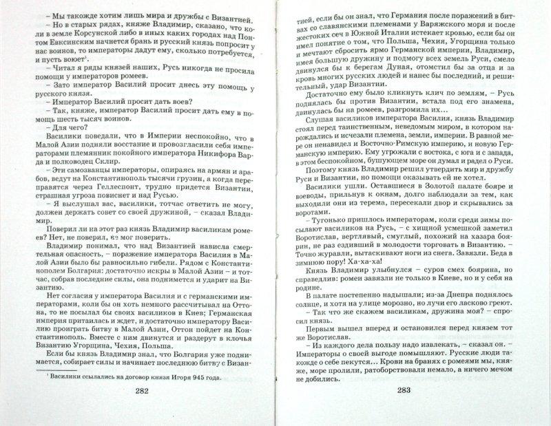 Иллюстрация 1 из 6 для Владимир - Семен Скляренко | Лабиринт - книги. Источник: Лабиринт