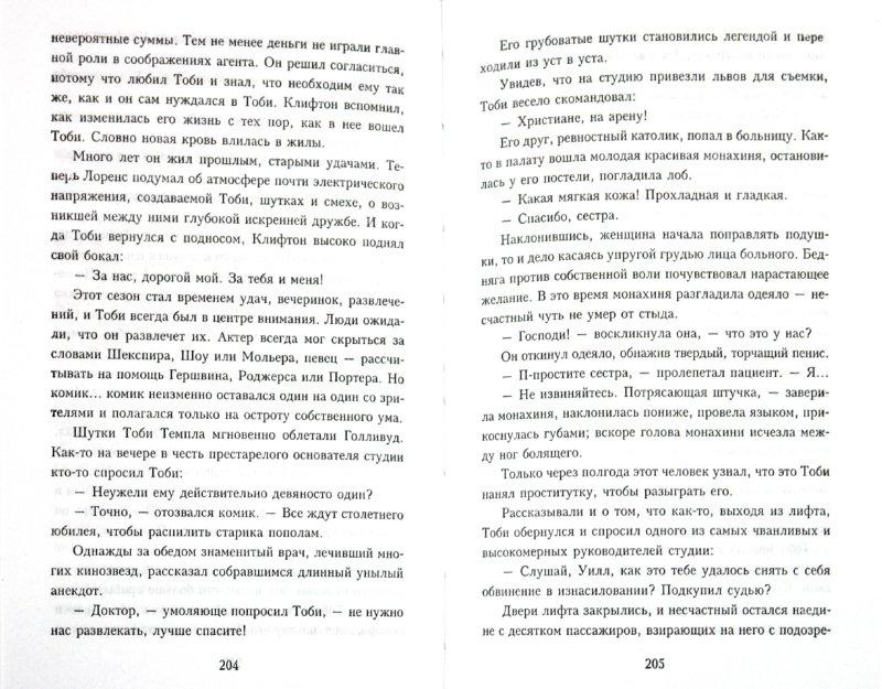 Иллюстрация 1 из 18 для Незнакомец в зеркале - Сидни Шелдон   Лабиринт - книги. Источник: Лабиринт