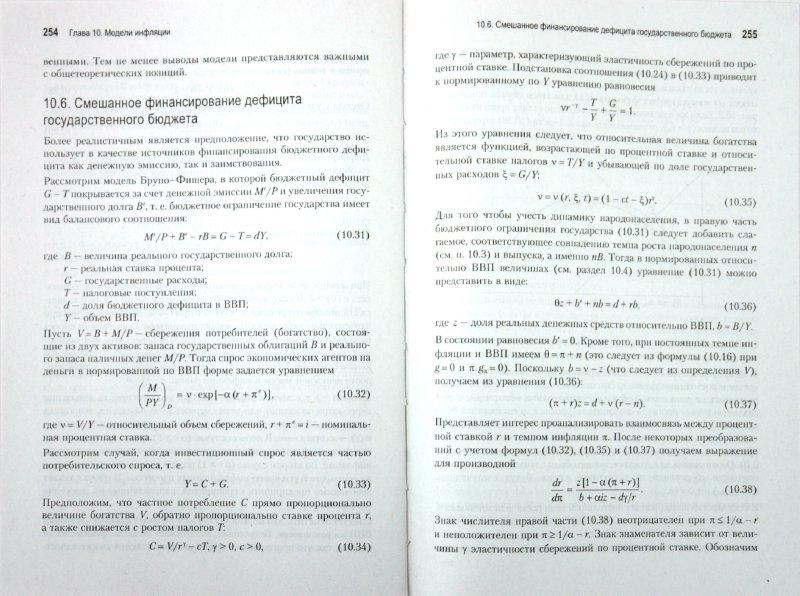 Иллюстрация 1 из 14 для Математические методы и модели для магистрантов экономики: Учебное пособие - Красс, Чупрынов | Лабиринт - книги. Источник: Лабиринт