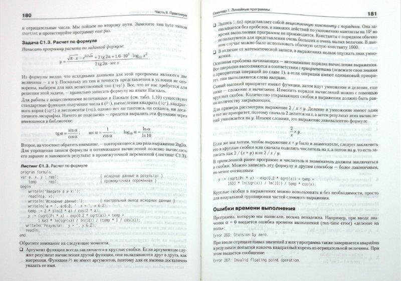 Иллюстрация 1 из 10 для Паскаль. Программирование на языке высокого уровня: Учебник для вузов - Татьяна Павловская   Лабиринт - книги. Источник: Лабиринт